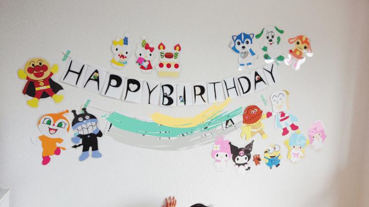簡単な壁面飾りの作り方 お誕生日は好きなキャラクターとお祝い