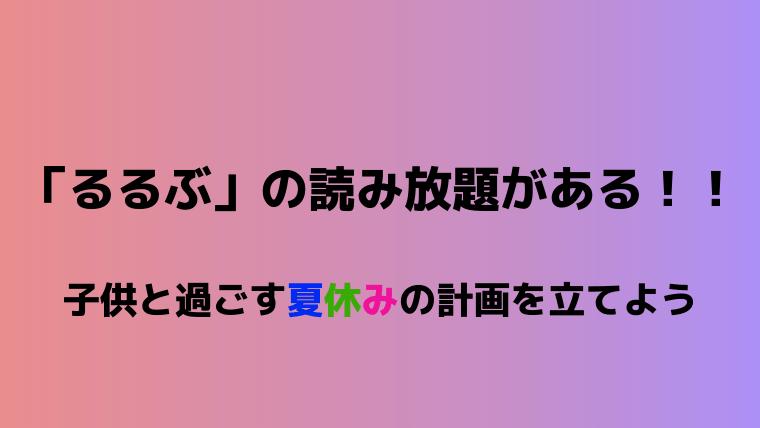 岡山県 観光