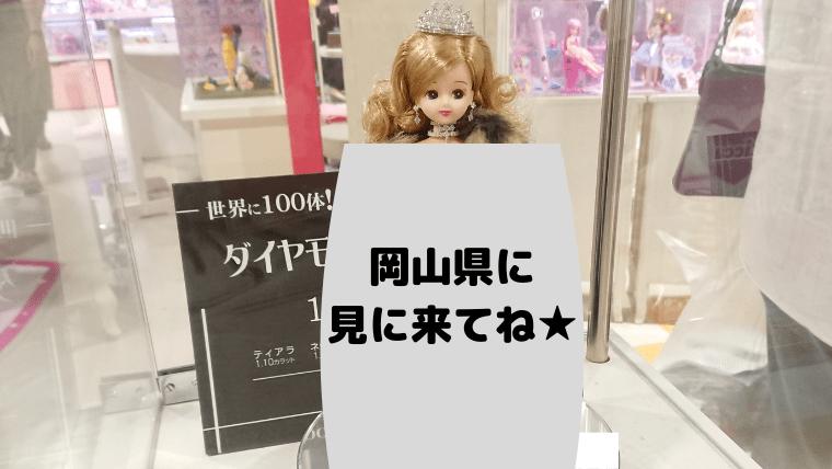 おもちゃ王国 リカちゃん
