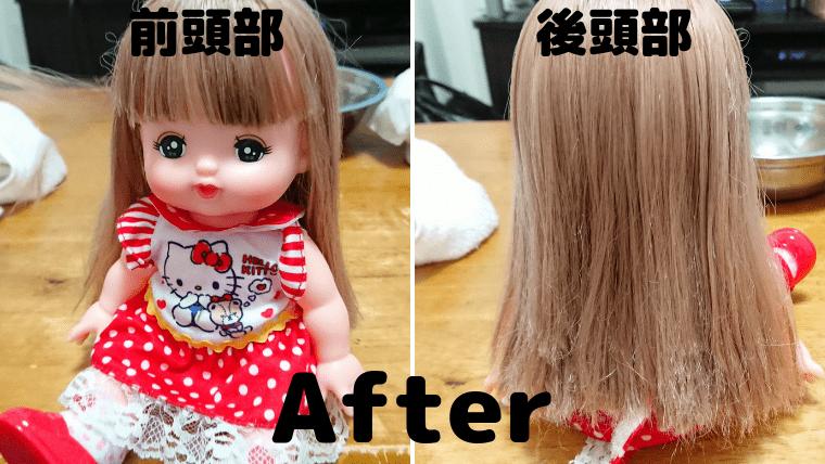 メルちゃん 髪の毛 シャンプー後