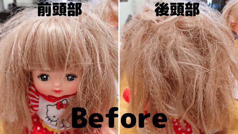 メルちゃん 髪の毛 シャンプー