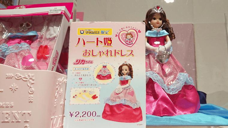 おもちゃ王国限定 ハート姫おしゃれドレス
