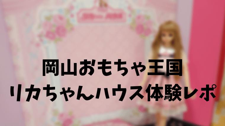 岡山おもちゃ王国 リカちゃんハウス