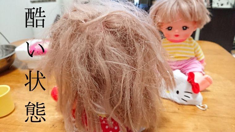 メルちゃん 髪の毛 ボサボサ