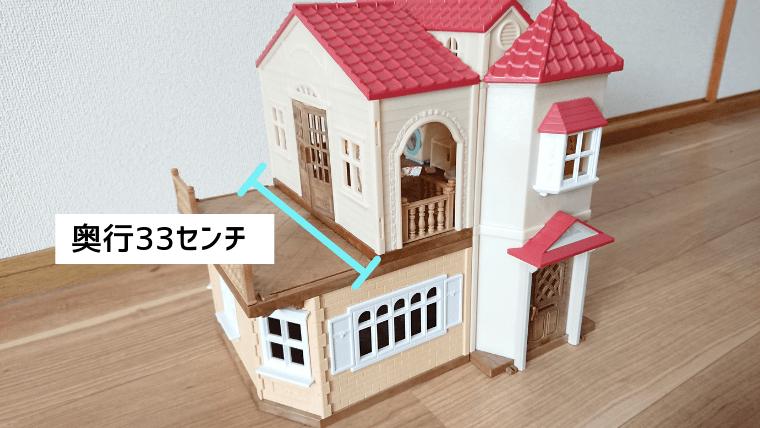 赤い屋根の大きなお家サイズ