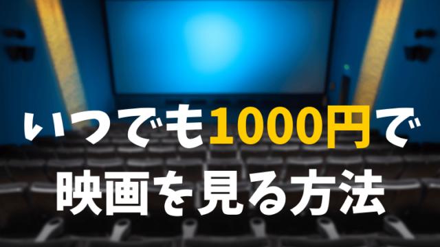 イオンシネマ 1000円
