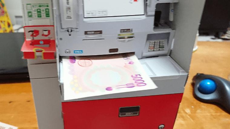 幼稚園 付録 ATM
