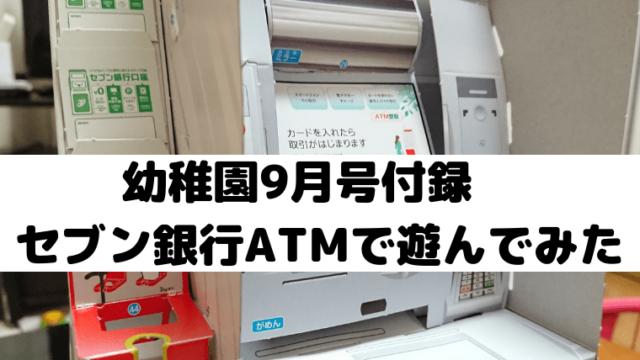 幼稚園 9月号 セブン銀行ATM