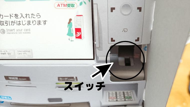 幼稚園 ATM スイッチ
