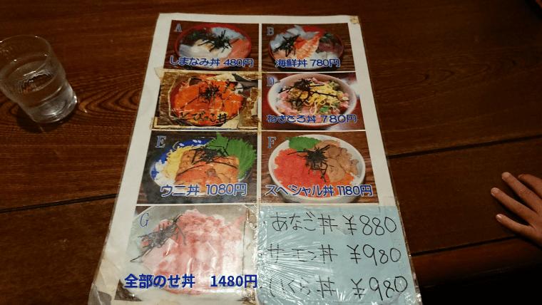 大三島 大漁 メニュー