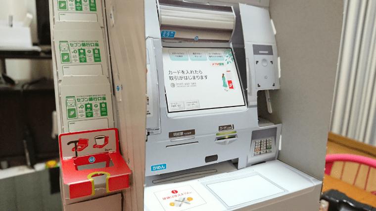 幼稚園 ATM 封筒