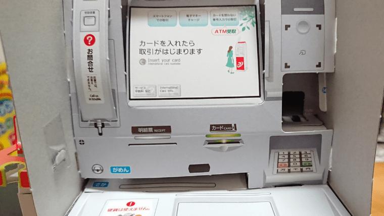 幼稚園 付録 ATM 画面