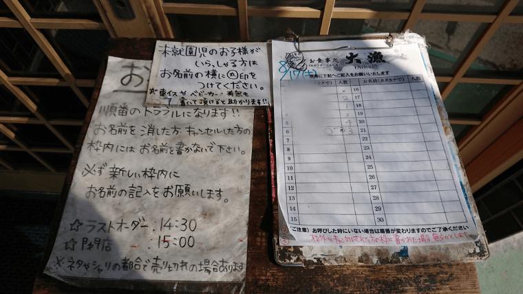 大三島 大漁 予約表