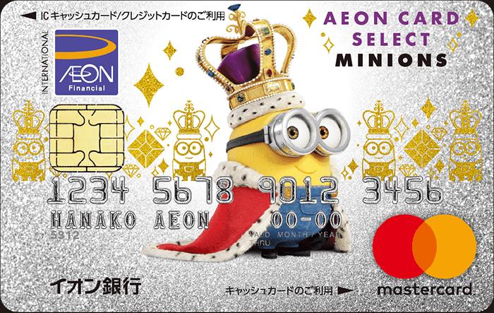 イオンカード 映画 1000円