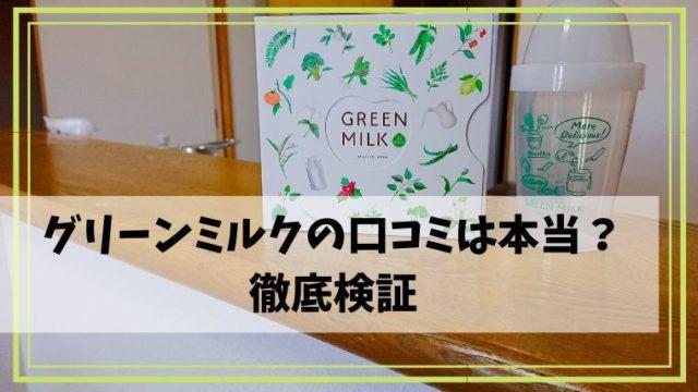 グリーンミルク 口コミ