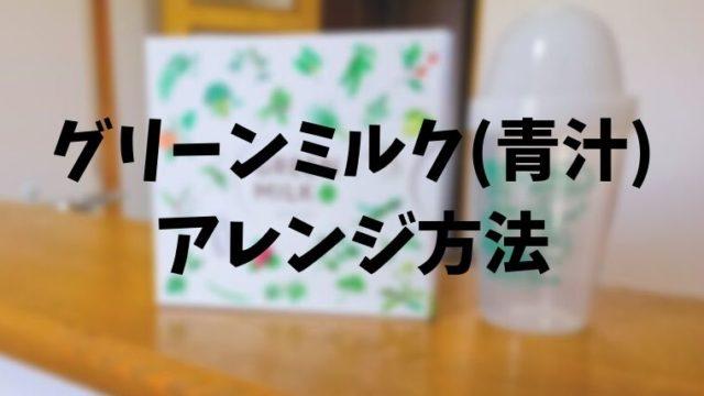 グリーンミルク アレンジ