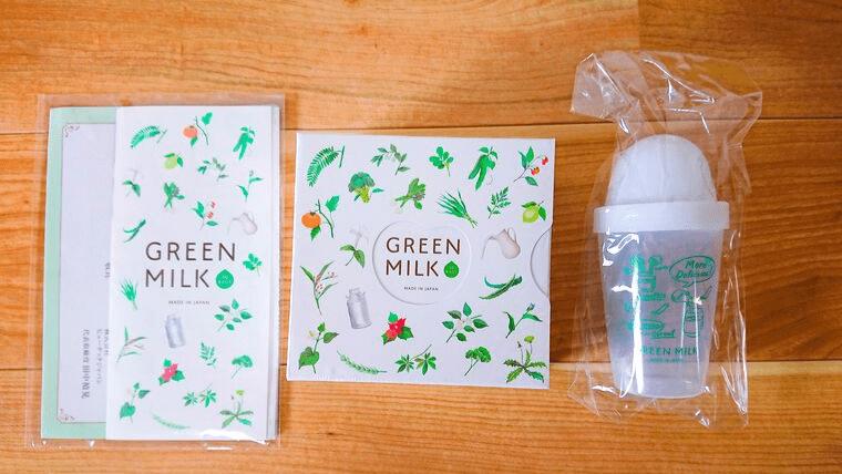 グリーンミルク 青汁 商品到着