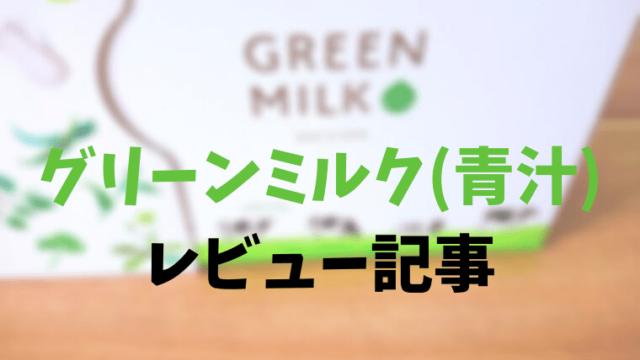 青汁 グリーンミルク 口コミ
