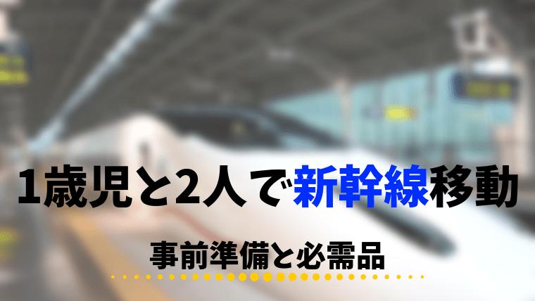 1歳児 新幹線