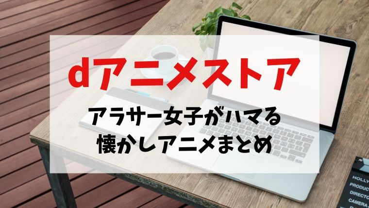 dアニメストア 口コミ