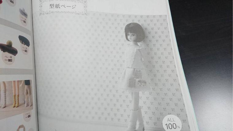 リカちゃん 服 型紙