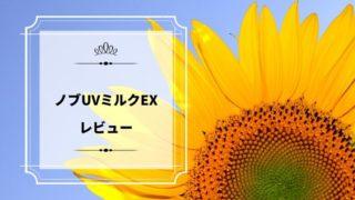 ノブUVミルクEX レビュー