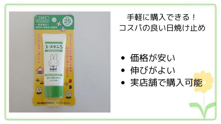 紫外線吸収剤不使用 ユースキンS