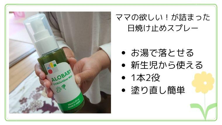 紫外線吸収剤不使用 アロベビー