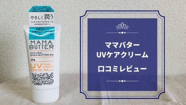 ママバター UVケアクリーム 日焼け止め 口コミ