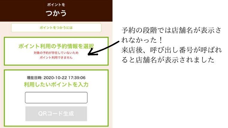 くら寿司 GoToEat QRコード生成のタイミング
