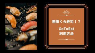 くら寿司 GoToEat やり方