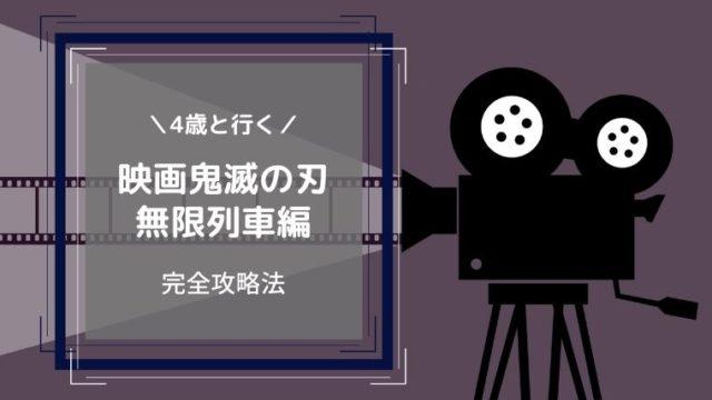 鬼滅の刃 映画 4歳