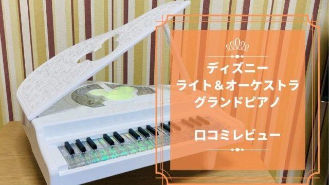 ディズニーライト&オーケストラグランドピアノ 口コミ
